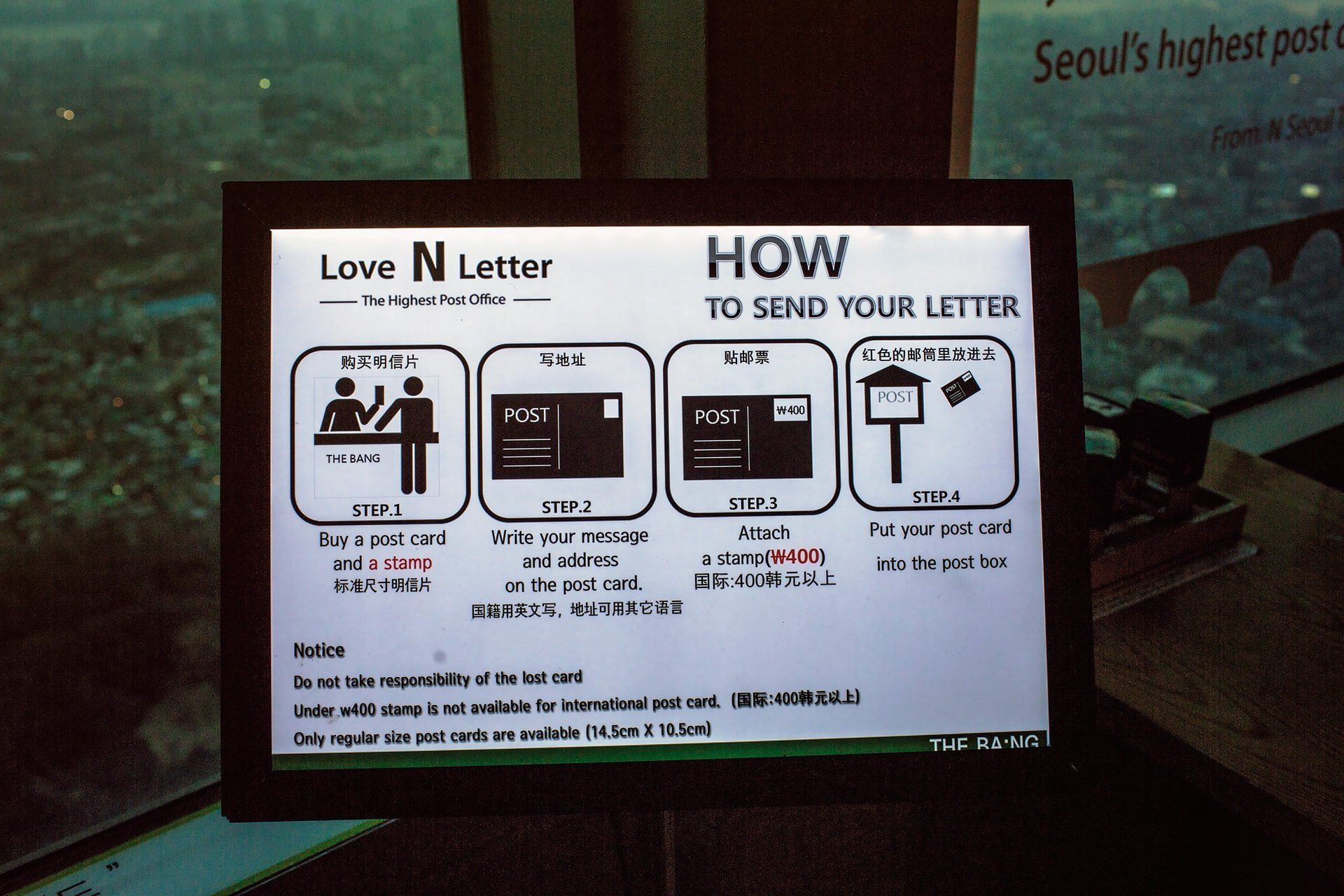 Instruction on How to send a love letter from N Seoul Tower in Seoul South Korea