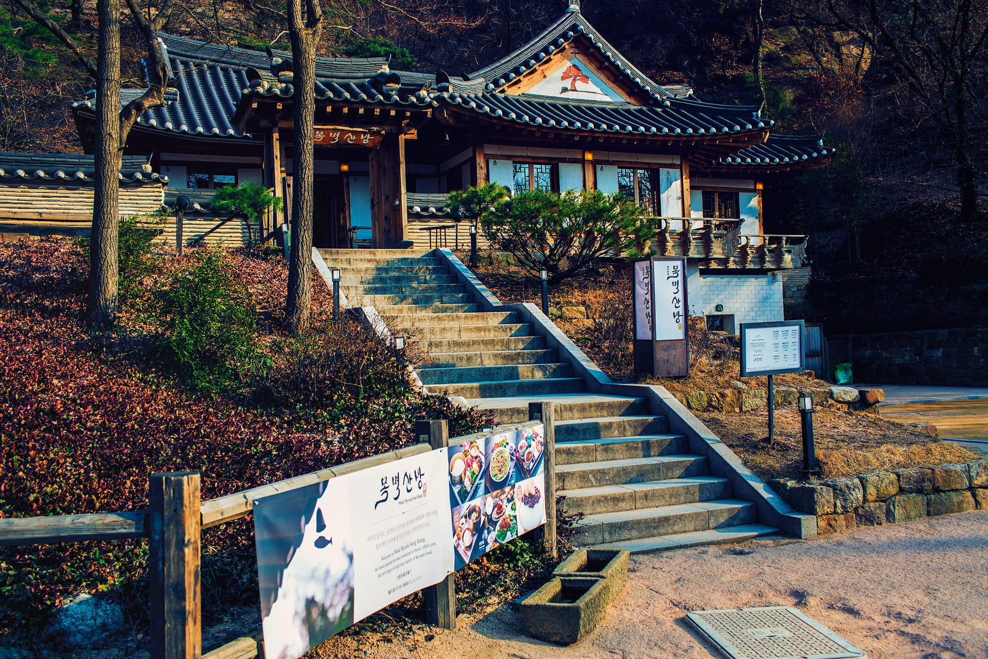 Mokmyeoksanbang Restaurant near N Seoul Tower
